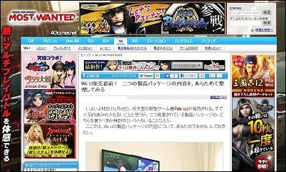 Wii U発売直前! 二つの製品パッケージの内容を,あらためて整理してみる(4Gamer.net)