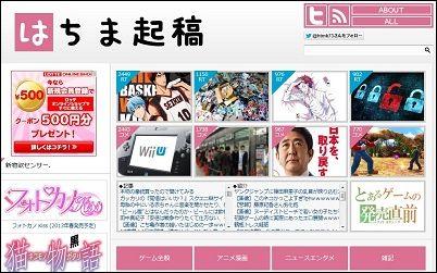 「任天堂ばんさーい!」 WiiUついに発売、秋葉ヨドバシには100人以上の行列に(はちま起稿)