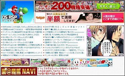 ついに本日解禁! 任天堂次世代機 「Wii U」 購入レビュー!!(DS PSP初心者用講座)