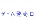 2012年11月1日発売予定ソフトをチェック!