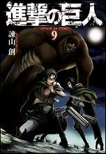 『進撃の巨人 9巻(限定版)』購入レビュー