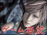 『ファイナルファンタジー13』ゲーム日記【01】