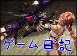 『ファイナルファンタジー13-2』ゲーム日記【04】 -女神の鎮魂歌〔クリア〕-