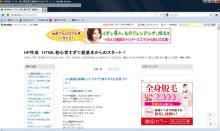 HP作成 HTML初心者すぎて超基本からのスタート!