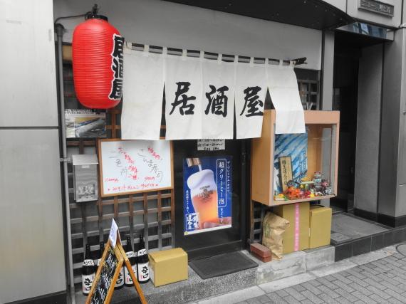 飯田橋 秋刀魚