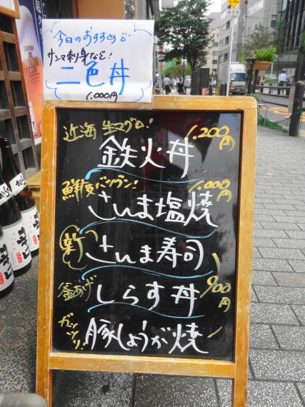 秋刀魚 ランチメニュー