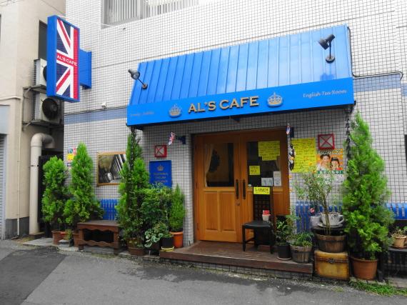 AL'S CAFE 外観