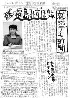 就活デモ新聞創刊号