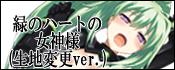 緑のハートの女神様(生地変更ver.)