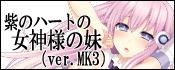 紫のハートの女神様の妹(ver.MK3)