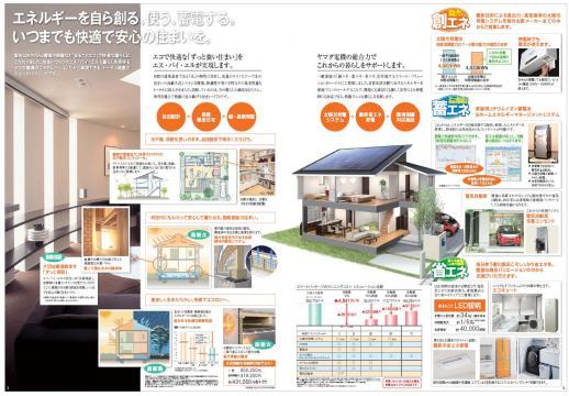 smart housing2