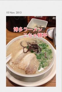 こちゃ麺亭b