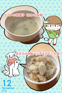 ご飯&味噌汁b