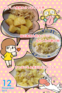 乾物&根菜b