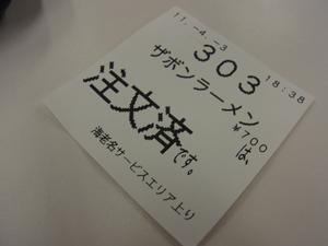 ラーメン専門店 ザボン 海老名SA上り店1