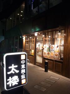 ラーメン・中華 太楼(タロー) 新丸子店2