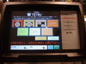 つけめんてつ 六本木ヒルズ店 TETSU3