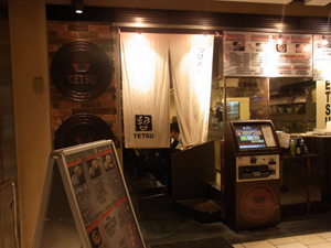 つけめんてつ 六本木ヒルズ店 TETSU11