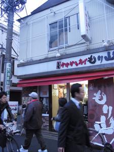 元祖 中津からあげ もり山 学芸大学店5