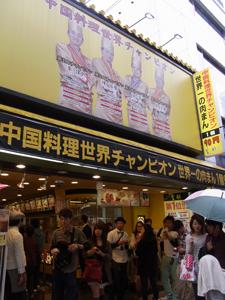 横浜中華街 皇朝5