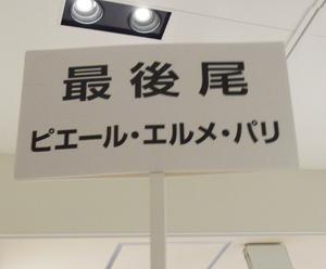 ピエールエルメパリ大阪2