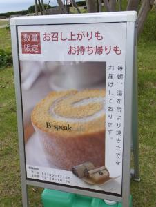 別府湾サービスエリア B-speakcafe2