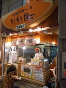 カリカリ博士 錦市場店01