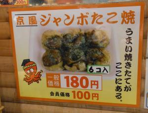 カリカリ博士 錦市場店95