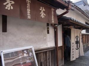中村藤吉本店53