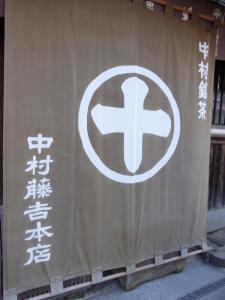 中村藤吉本店49