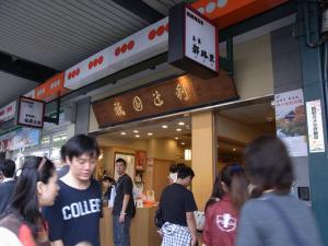 宇治茶の祇園辻利9