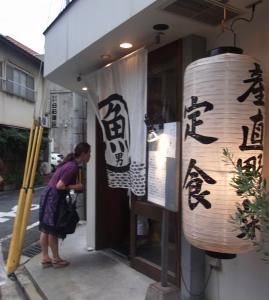 博多炉端 魚男 フィッシュマン37
