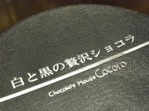 Chocolate House 博多こころ 福岡空港店58