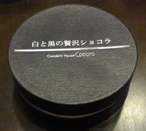 Chocolate House 博多こころ 福岡空港店57