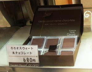 Chocolate House 博多こころ 福岡空港店6