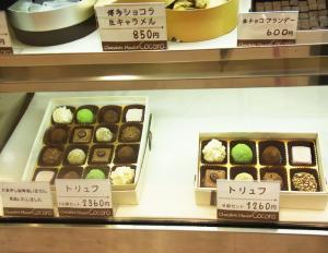 Chocolate House 博多こころ 福岡空港店94