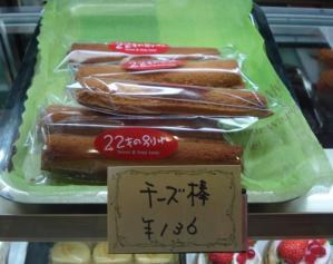 広戸菓子舗 Hiroto64