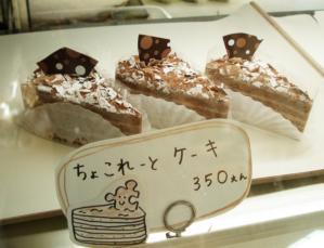☆Chocolat しょこら09