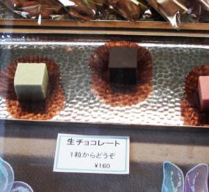 Bon chocolat Riu (ボンショコラ リウ24