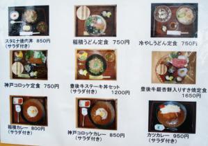 喫茶食堂 蓮5