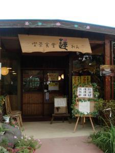 喫茶食堂 蓮84