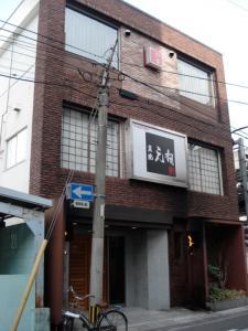 炭焼 元相 游宴 都町店34