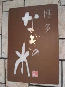 博多 なぎの木 西中洲41