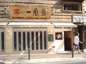 博多 一風堂 西通り店54