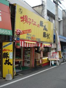 揚子江の豚まん 太宰府68