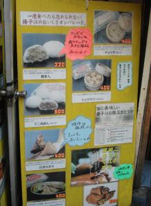 揚子江の豚まん 太宰府9