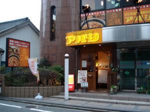 亜橋 藤崎店23