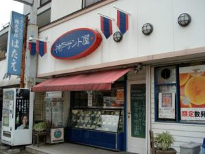 神戸サンド屋 次郎丸店2