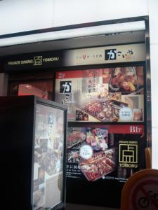 PRIVATE DINING 点 福岡天神店 48