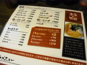 拉麺 いっき36